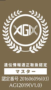 AGI認定 ロゴ