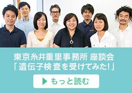東京糸井重里事務所座談会「遺伝子検査を受けてみた!」の写真