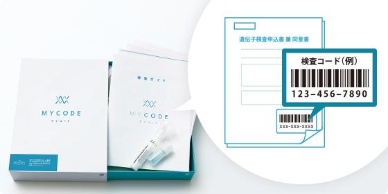 検査コードが記載されているバーコードを確認している画像