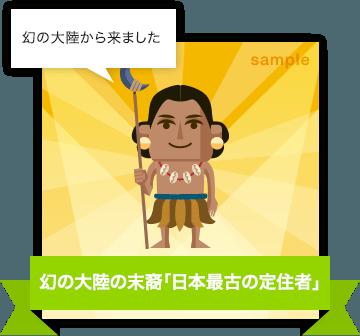 幻の大陸の末裔「日本最古の定住者」